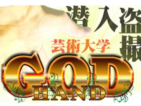 GOD HAND 芸術大学盗撮?vol.96 サンプル 無料 動画 画像
